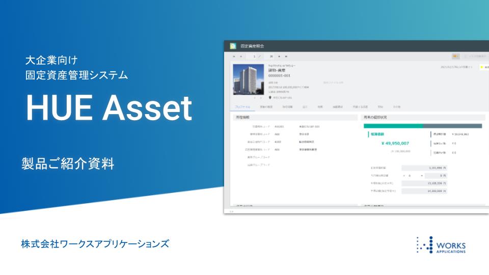 固定資産管理システムHUE Asset
