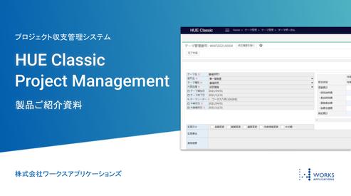 HUE Classic Project Management 製品紹介