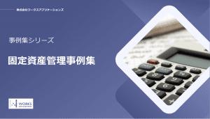 新フォーマット_4月実施コロナ禍決算調査レポートアイコン.png
