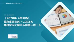 【2020年4月実施】緊急事態宣言下における業務状況に関する調査レポート
