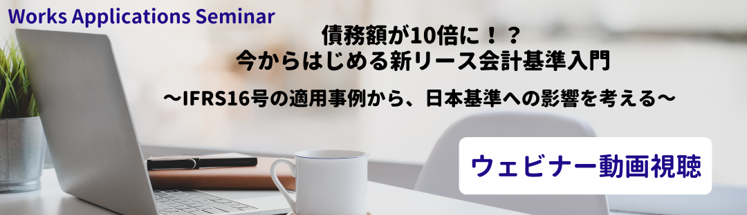IFRS16号_動画視聴バナー.png