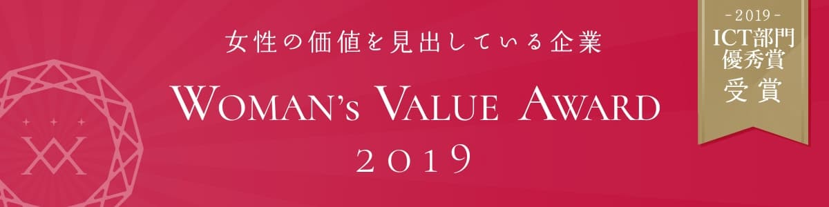 WOMAN'S VALUE AWARD 2019